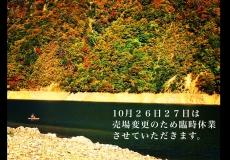 ★★冬の売場変更のため26,27日臨時休業★★