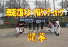 第6回太陽スポーツ杯サンデーカップ軟式野球大会本日開幕!!!!