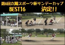 第6回太陽スポーツ杯サンデーカップ ベスト16 決定!!