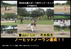 第6回太陽スポーツ杯サンデーカップ 6/26試合結果