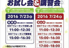 MBT ウォーキング講習会開催!