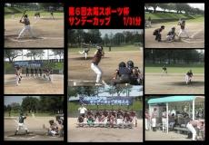 第6回太陽スポーツ杯サンデーカップ 決勝カード決定!!