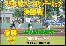 第6回太陽スポーツ杯サンデーカップ 決勝戦結果!!