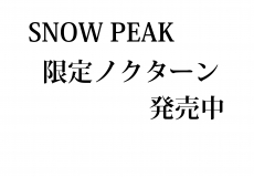 ★SNOWPEAK限定商品発売!!★