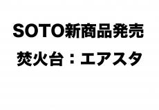 ★注目の!★新型焚火台「エアスタ」SOTO新商品発売!!