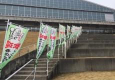 第12回春の全国中学生ハンドボール選手権大会が開幕!!