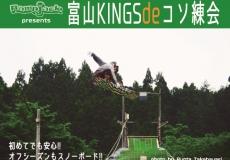 富山KINGSでコソ練会2017