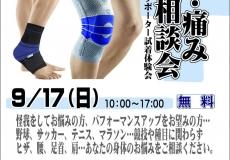 体のお悩み相談会 開催!!