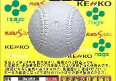 新 軟式ボールM号球!!!