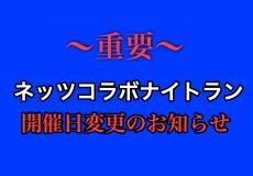 ~重要~ 11月15日ネッツコラボナイトラン 開催日変更のお知らせ