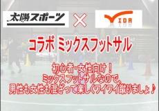 第15回 太陽スポーツ×VIDA ミックスフットサルサークルを開催!