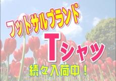フットサルブランド Tシャツ続々入荷中\(^o^)/