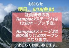 RAMPJACKステージ1、明日、5月18(金)は13:00オープン予定。