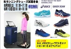 アシックス 足型計測&ランニングシューズ試履き会 開催!!