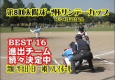 第8回太陽スポーツ杯サンデーカップ6/24試合結果更新