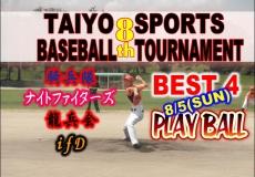 第8回太陽スポーツ杯サンデーカップ ベスト4決定!!