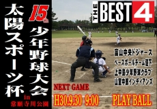 熱戦!激戦! 第15回太陽スポーツ杯少年野球大会