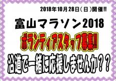 富山マラソン 太陽スポーツエイドで一緒に応援しませんか!?