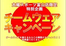 太陽スポーツ富山店限定 チームウェアキャンペーン開催!!