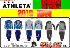 ATHLETA 2019福袋 JR 発売開始 !!