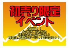 初売り情報 1/2~ (^0^)/