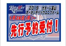 2019年 カターレ富山オーセンティックユニホーム先行予約受付開始予告!