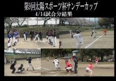 第9回太陽スポーツ杯サンデーカップ4/14試合結果