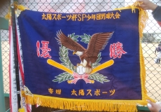 下新川郡太陽スポーツ杯少年野球大会開幕。