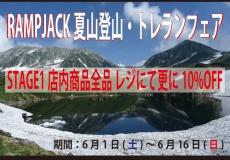 夏山登山・トレランフェア
