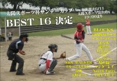 第9回太陽スポーツ杯サンデーカップ結果更新 ベスト16決定