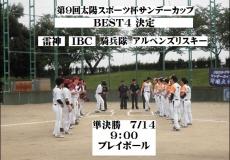 第9回太陽スポーツ杯サンデーカップベスト4決定