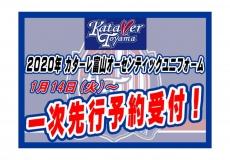 2020年 カターレ富山オーセンティックユニホーム先行予約受付開始!