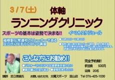体軸ランニングクリニック開催のお知らせ!!