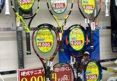 硬式テニスラケット9,000円!?残りわずか