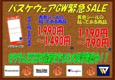 ☆バスケットボールコーナーSALE中☆