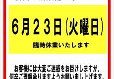6月23日(火)臨時休業いたします。