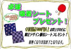 【卓球】キャンペーン実施!