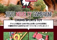 CHUMS ノベルティキャンペーン