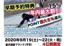 国産スノーボード展示会 開催のお知らせ