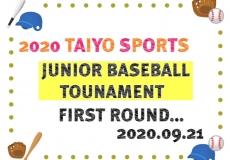 第17回太陽スポーツ杯 少年野球大会 1日目試合結果!