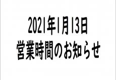 1月13日営業時間のお知らせ
