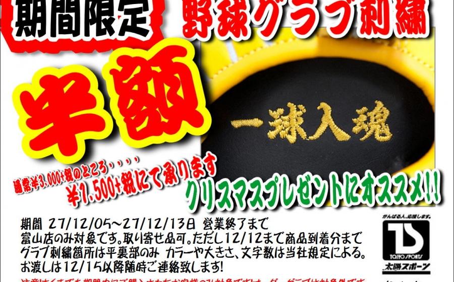☆期間限定☆ 野球グラブ刺繍キャンペーン開催