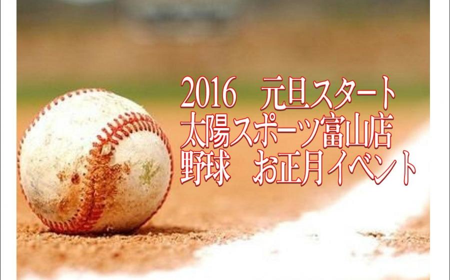2016元旦スタート! 早いもの勝ち 野球お正月イベント開催