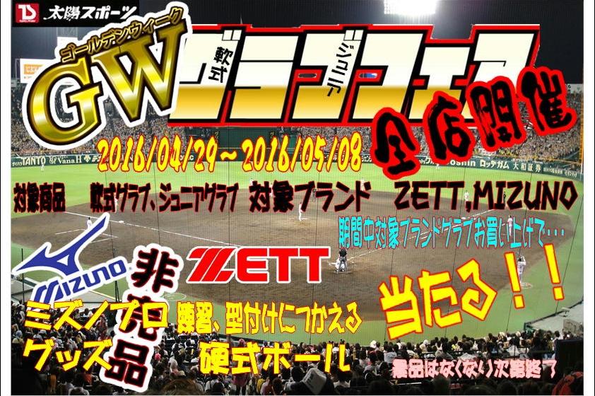 明日より開催 GW野球グラブフェア!!