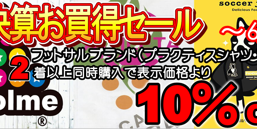フットサルブランド 決算セール開催中!!