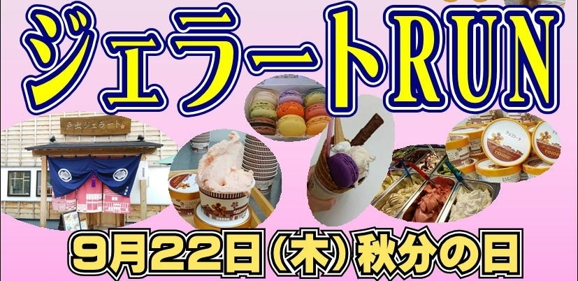 砺波店 秋分の日は 「ジェラートRUN」 参加ランナー募集中!