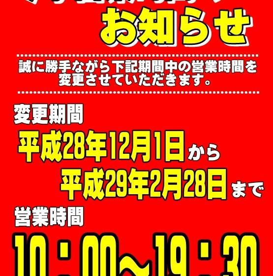 ★魚津店冬季営業時間★