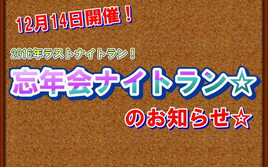 2016年ラストナイトラン!忘年会ナイトラン☆のお知らせ!