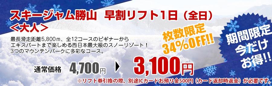 朗報!! スキージャム勝山12月16日(金) プレオープン決定!!