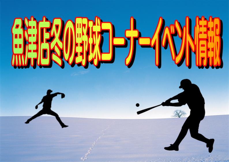 冬の野球コーナーイベント情報#1